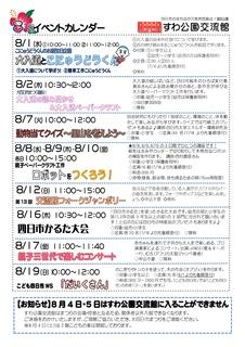 イベントカレンダー 2018.08-1.jpg