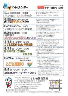 イベントカレンダー 2018.08-2.jpg