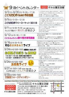イベントカレンダー 2018.09-1.jpg