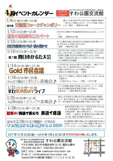 イベントカレンダー 2018.1-001.jpg