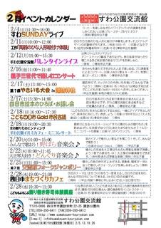 イベントカレンダー 2018.2-001.jpg