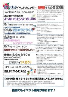 イベントカレンダー 2018夏やすみ表.jpg
