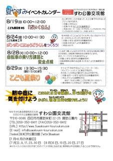 イベントカレンダー 2018夏やすみ裏.jpg
