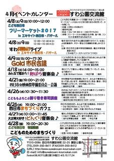 イベントカレンダー4月.jpg