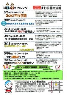 イベントカレンダー 2017 −3月.jpg