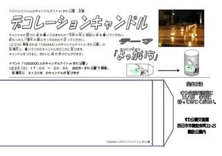 デコレーションキャンドル台紙.jpg