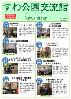 ニューズレター2017-5月 .jpg