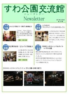 ニューズレター2017 12月-2-001.jpg