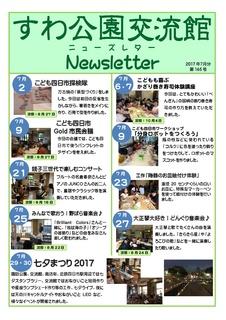 ニューズレター2017 7月-001.jpg