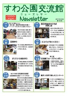 ニューズレター2017 8月.jpg