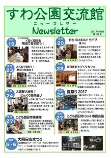 ニューズレター2017 8月‐2.jpg