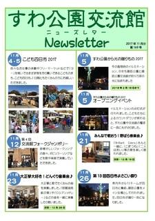 ニューズレター2017 11月.jpg