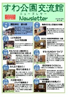ニューズレター2月.jpg