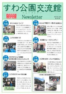 ニューズレター3月.jpg