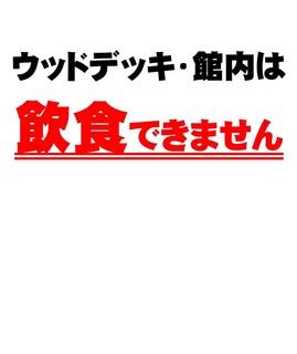 ホール内飲食禁止.jpg