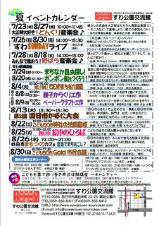 夏イベントカレンダー.png