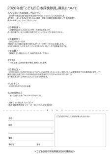 探検隊募集チラシ2020裏_page-0001.jpg