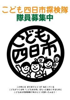 探検隊募集チラシ2021表.jpg
