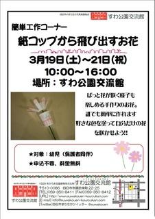 紙コップから飛び出すお花.jpg
