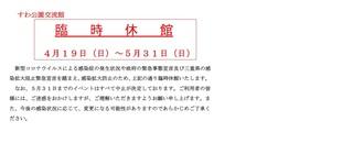 臨時休館のお知らせ.jpg