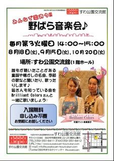 野ばら音楽会2015 08-10.jpg