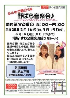 野ばら音楽会 02-05.jpg