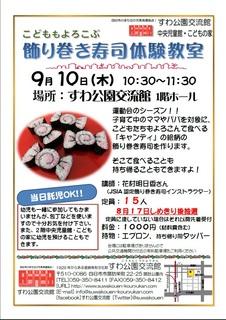 飾り巻き寿司09.jpg