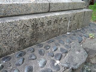 皇紀の文字が