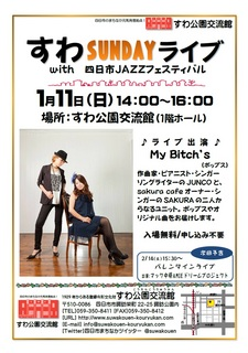 suwaSUNDAYlive-01.jpg