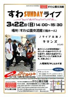 suwaSUNDAYlive-03.jpg